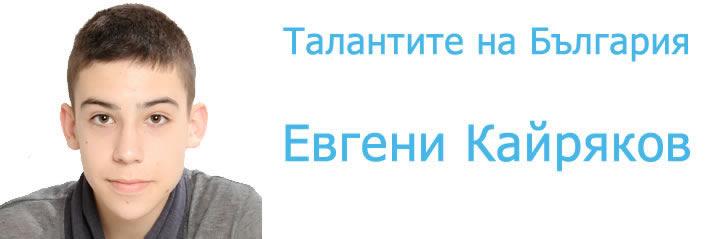 Евгени Кайряков - Уникален