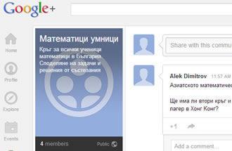 Google+ общност за математици умници