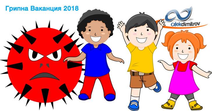 Оле, Оле - грипната ваканция през 2018-та дойде