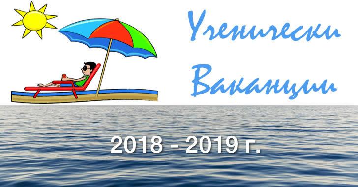 Ваканции и неучебни дни през учебната 2018 / 2019 година