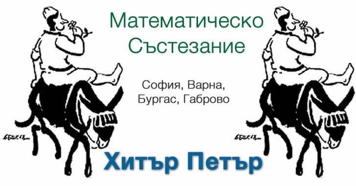 Математическото Състезание Хитър Петър 2016 ще се проведе на 8 октомври, събота