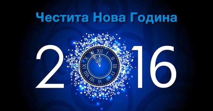 Весели празници и успешна 2016 година