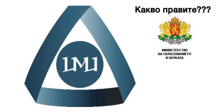 ИМИ БАН също изрази негодувание от необмислените решения на министър Кунева и МОН