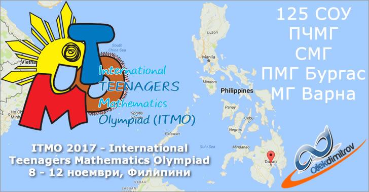 Българите пристигнаха във Филипините - започва ITMO 2017