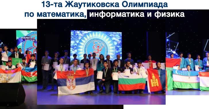 Пореден успех на български ученици на 13-та Жаутиковска Олимпиада