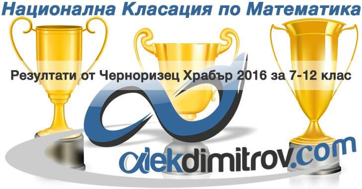 Резултатите от Черноризец Храбър 2016 са нанесени в националната класация по математика за 7 - 12 клас