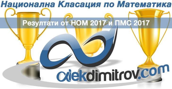 Резултатите от национален кръг на НОМ 2017 и ПМС 2017 са въведени в националните ни класации по математика за 7 - 12 клас
