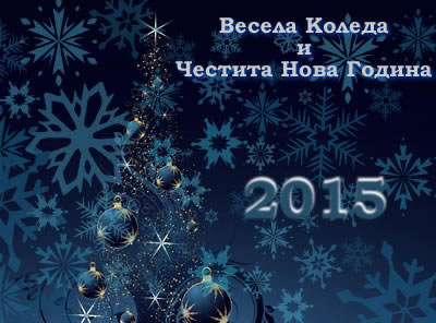 Весели Празници, щастлива и успешна 2015 година