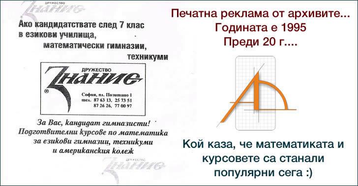И преди 20 години, курсовете по математика са били на мода
