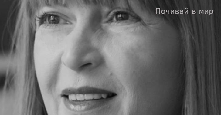 Марияна Влъчкова - Завинаги в мислите ни.
