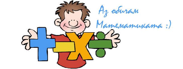 Календарен план на математическите състезания през учебната 2013 - 2014 година