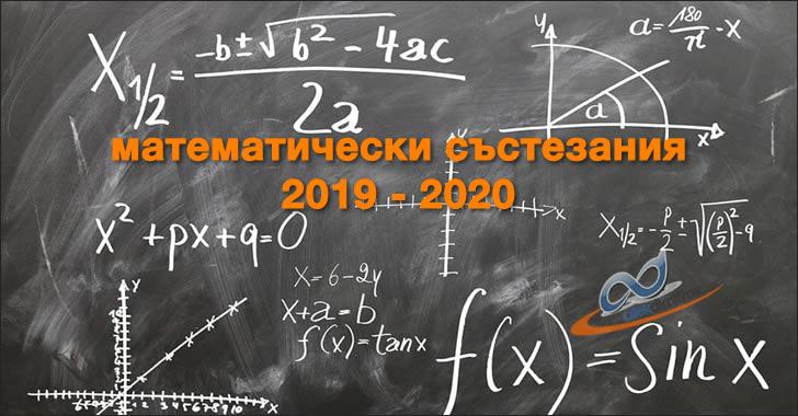 Календарът на математическите състезания за учебната 2019 / 2020г. е обновен