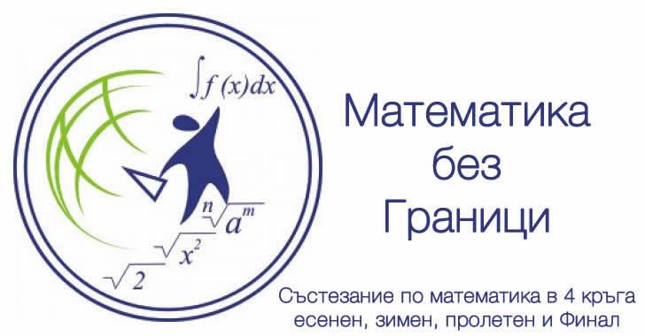 Математика без Граници - есенен кръг