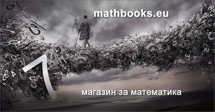 Магазин за математика - топ сборници за състезатели от 2 до 12 клас