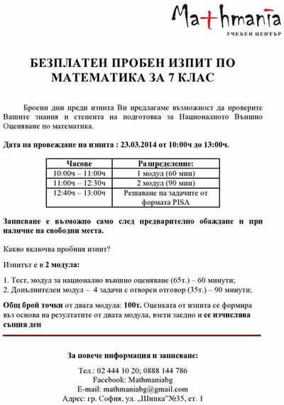 Безплатен пробен изпит по математика за ученици в 7-ми клас тази неделя, 23 март