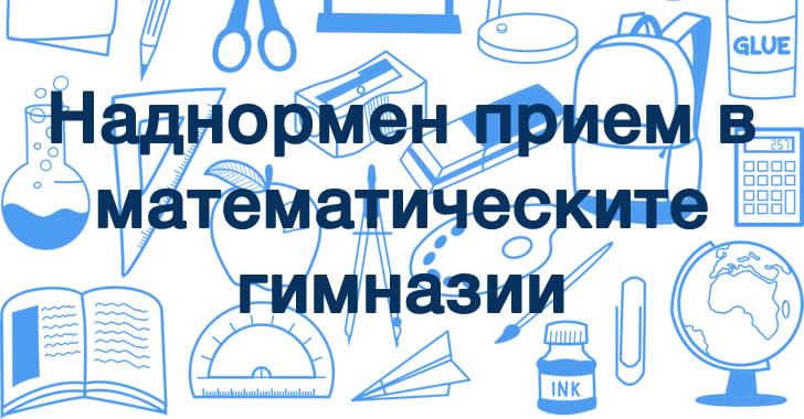 В Пловдив негодуват срещу нерегламентирания прием в математическата гимназия
