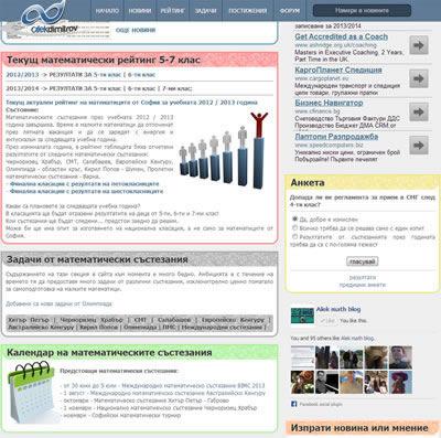 AlekDimitrov.com с нови дрехи и възможности