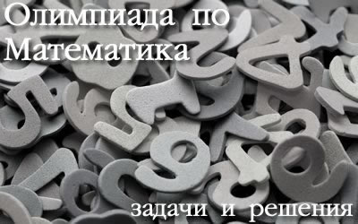 Задачи и решенията им от Олимпиади по математика