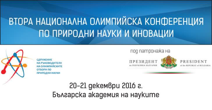 II Национална олимпийска конференция по природни науки и иновации