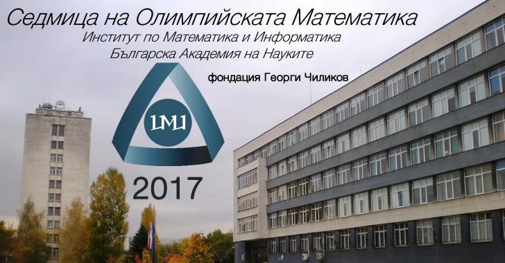 Седмица на олимпийската математика 2017