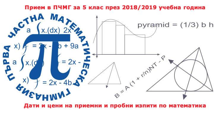 Прием в ПЧМГ за 5 клас през следващата 2018/2019 учебна година