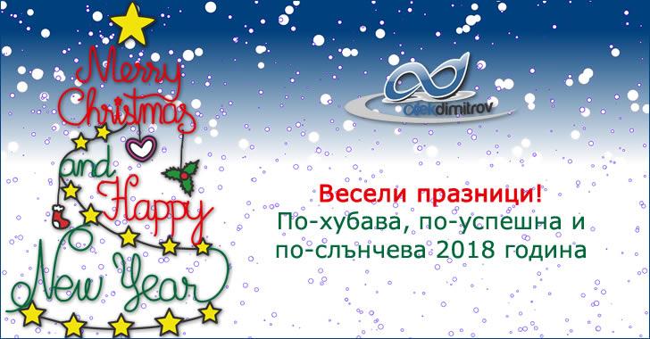 Весело посрещане на Коледните и Новогодишните празници