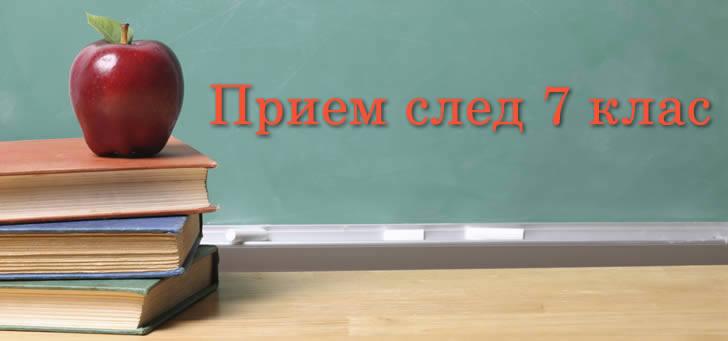 Свободни места за 3-то класиране след 7-ми клас в най-желаните училища в София