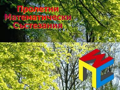 Пролетни Математически Състезания 2015