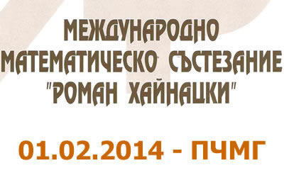 Резултати от математически турнир Роман Хайнацки 2014 за 2 - 7 клас