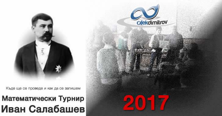 Иван Салабашев 2017