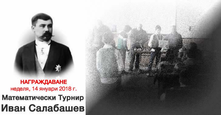 Награждаване на победителите от Иван Салабашев 2017