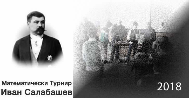 Иван Салабашев 2018