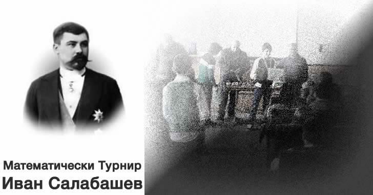 Тази седмица предстои - Математически турнир Иван Салабашев