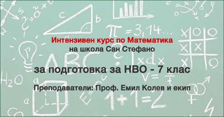 Интензивен курс за подготовка за Национално външно оценяване - НВО по Математика за 7 клас