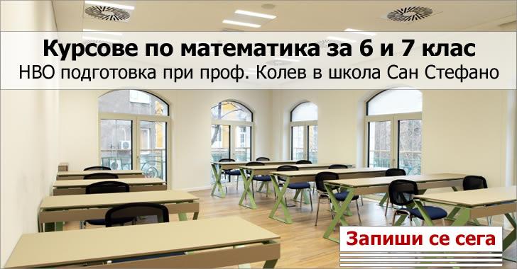 Курсове по математика за 6 и 7 клас - НВО подготовка при проф. Колев в школа Сан Стефано