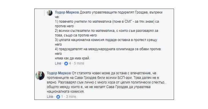 Сава Гроздев и Математиката