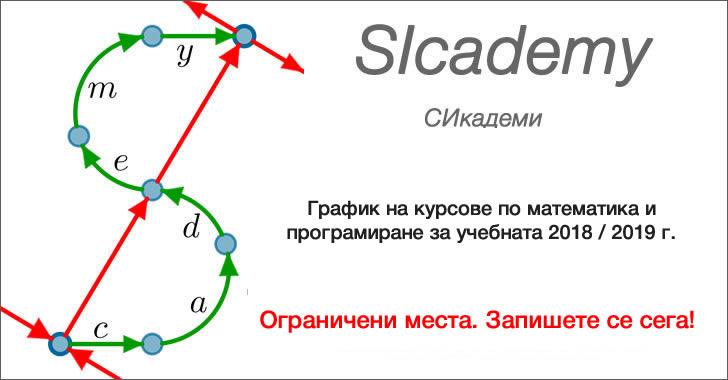 Нови курсове на Sicademy за следващата учебна година