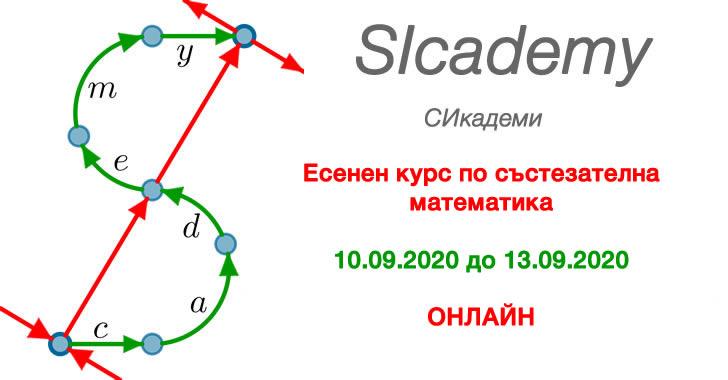 Есенен курс по състезателна математика