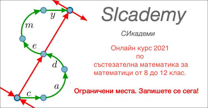 Онлайн курс по състезателна математика за математици от 8 до 12 клас през януари и февруари