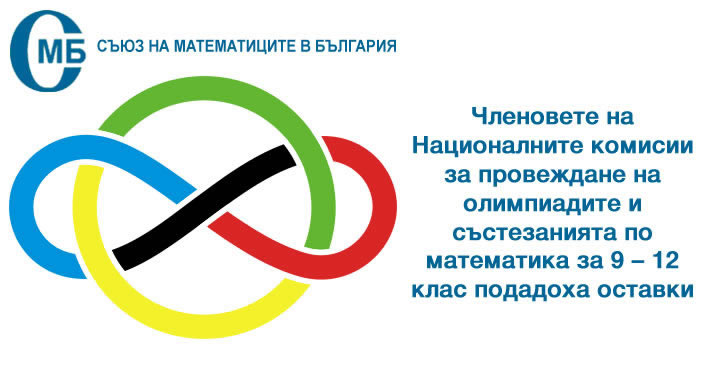 Членовете на Националните комисии за провеждане на олимпиадите и състезанията по математика за 9 – 12 клас подадоха оставки