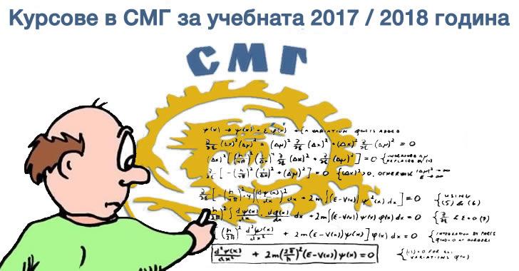 График и преподаватели на курсове в СМГ за 2017 / 2018