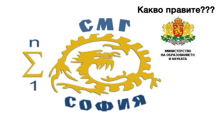 СМГ се възмути от непрофесионализма на Кунева и МОН