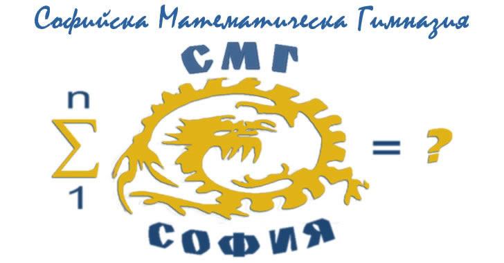 СМГ обра първите места в екзотично състезание по математика в Чехия