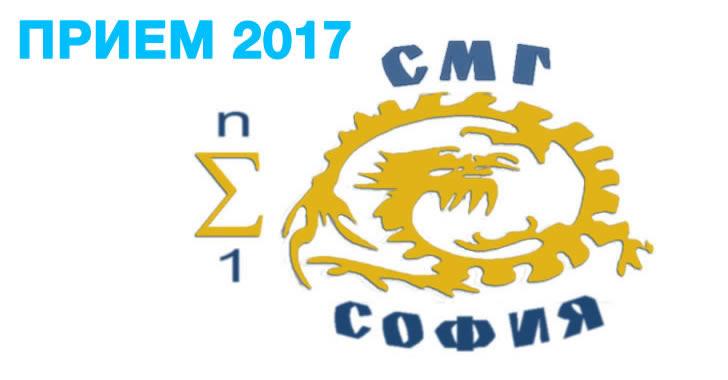 Прием в СМГ 2017