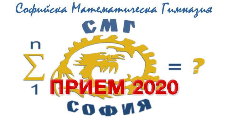 Прием в СМГ за 4 клас през 2020 година