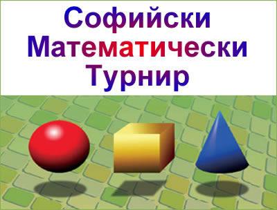 Този уикенд предстои - ХVI Софийски Математически Турнир - СМТ 2014