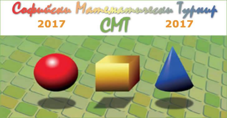 Софийски Математически Турнир - СМТ 2017