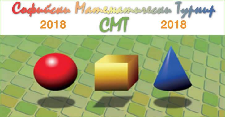 Софийски Математически Турнир - СМТ 2018