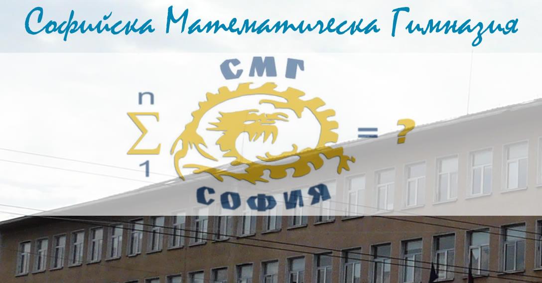 Софийска Математическа Гимназия - СМГ