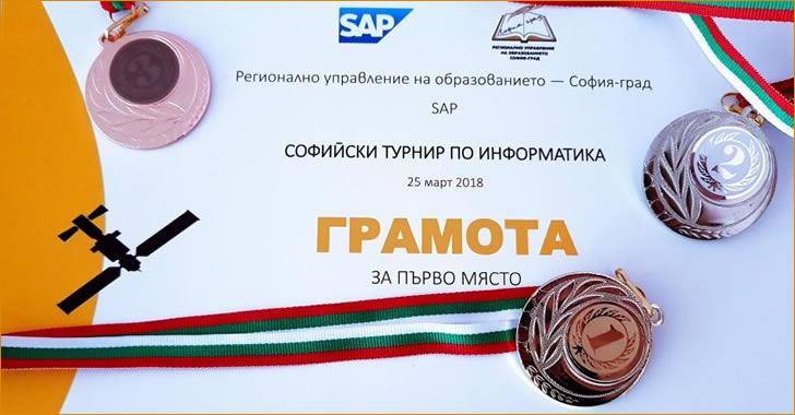 Sofia open 2019 - пролетен турнир по информатика